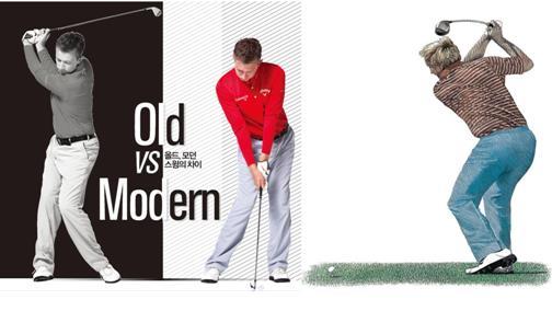 Golf – Old Swing vs Modern Swing